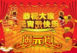 元宵佳节,深圳市裕满实业有限公司给大家送祝福