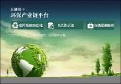 互联网+环保指引环保领域新方向