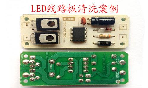 LED灯线路板清洗案例
