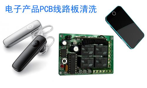 电子产品PCB线路板清洗案例