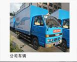 深圳市裕满实业有限公司运输车辆