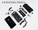 手机配件除蜡之不锈钢清洗案例