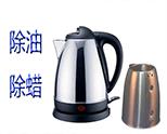 电热水壶除油除蜡不锈钢清洗案例