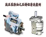 液压泵除油之压铸铝清洗案例