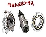 精密齿轮除油钢材金属清洗案例