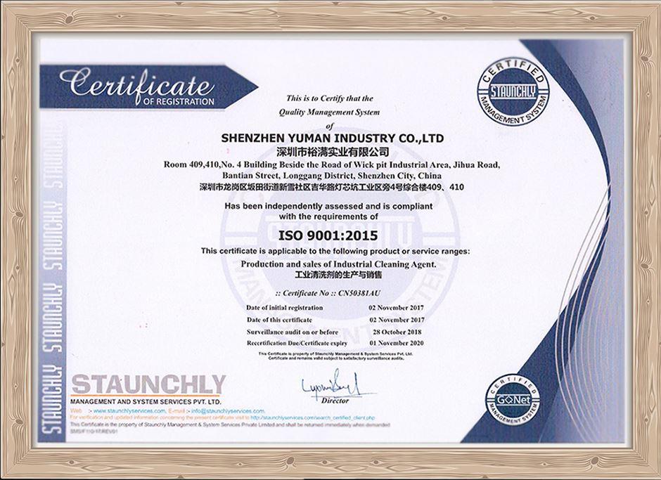 ISO 9001/2015荣誉证书