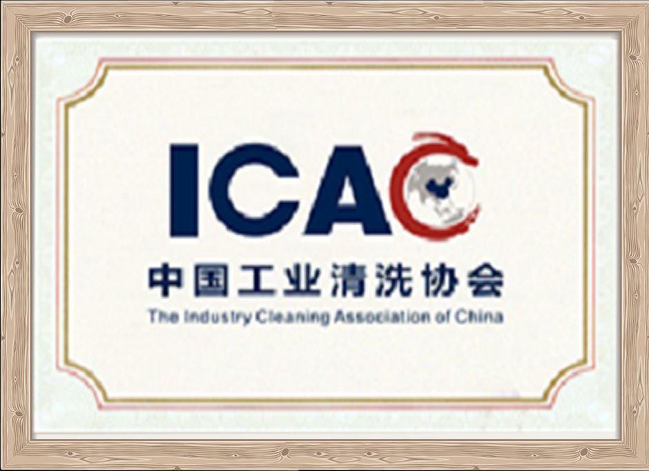 中国工业清洗协会理事单位