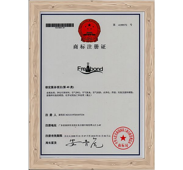 商标注册证40类