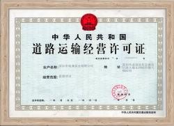 深圳市裕满实业有限公司运输证