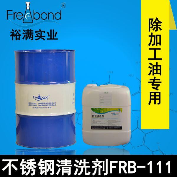 除油-无卤素beplay2官网溶剂型不锈钢beplay2官网