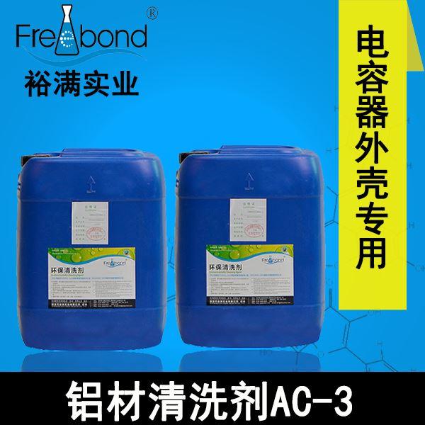 电容器外壳专用水基酸性铝材beplay2官网AC-3