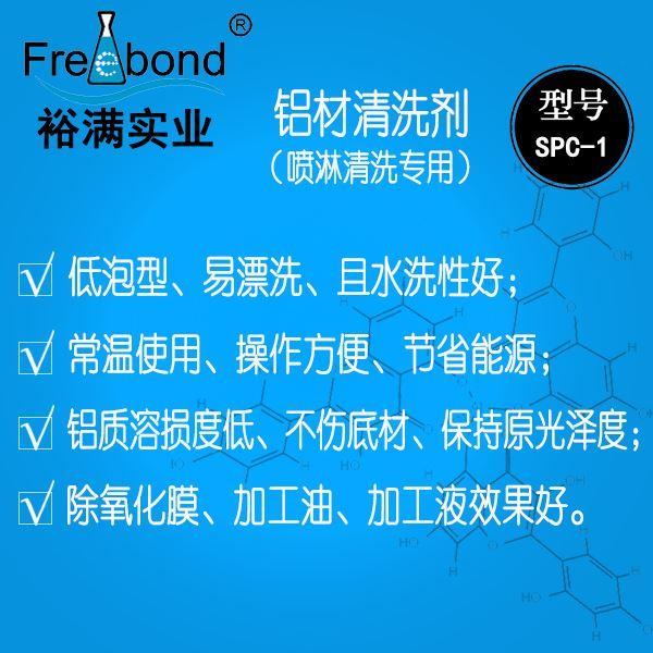喷淋专用水基酸性铝材beplay2官网SPC-1
