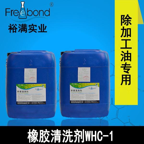 低泡除油水基中性橡胶beplay2官网WHC-1