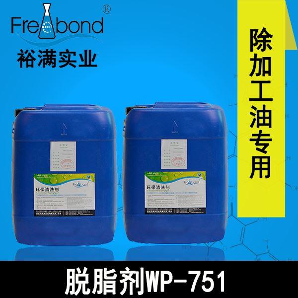 高效水基碱性脱脂剂WP-751