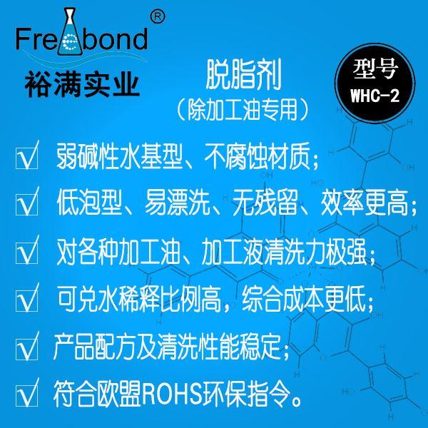 低泡水基弱碱性脱脂剂WHC-2