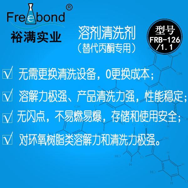 替代丙酮beplay2官网FRB-126/FRB-1.1