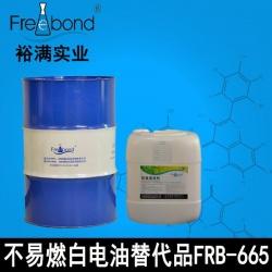 不易燃白电油beplay2官网FRB-665