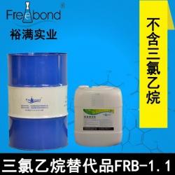溶剂型三氯乙烷beplay2官网FRB-1.1