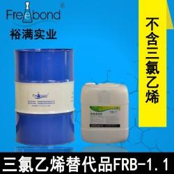 不含三氯乙烯溶剂型三氯乙烯beplay2官网FRB-1.1