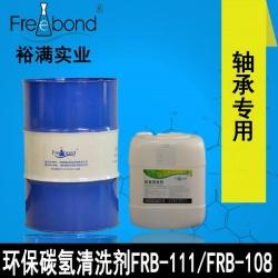 轴承专用溶剂型beplay2官网beplay2官网 FRB-111/FRB-108