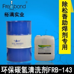 精密电子专用-环保beplay2官网beplay2官网FRB-143
