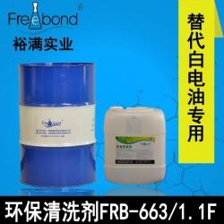 替代白电油专用溶剂型环保beplay2官网FRB-663/1.1F