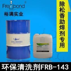除松香助焊剂专用无卤素无铅溶剂型环保beplay2官网FRB-143