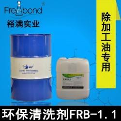 除油除蜡替代三氯乙烯溶剂型环保beplay2官网FRB-1.1