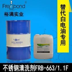 替代白电油专用-溶剂型不锈钢beplay2官网