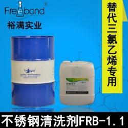 除蜡除油-替代三氯乙烯溶剂型不锈钢beplay2官网