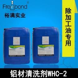 低泡除油水基弱碱性铝材beplay2官网WHC-2