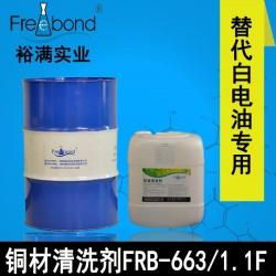 替代白电油专用-溶剂型铜材beplay2官网