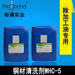 低泡除油水基碱性铜材beplay2官网WHC-5