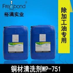 高效除油水基碱性铜材beplay2官网WP-751