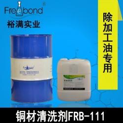 除油-无卤素beplay2官网溶剂型铜材beplay2官网