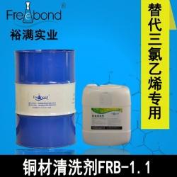 除蜡除油-替代三氯乙烯溶剂型铜材beplay2官网
