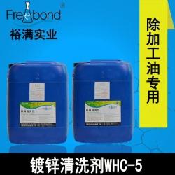 低泡除油水基碱性镀锌beplay2官网WHC-5
