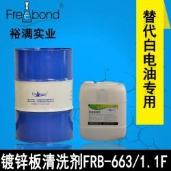 替代白电油专用溶剂型镀锌板beplay2官网