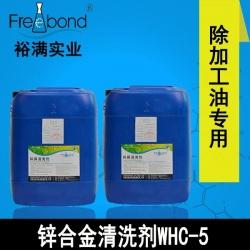 低泡除油水基碱性锌合金beplay2官网WHC-5