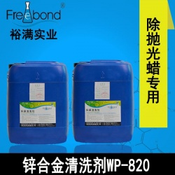 水基碱性除蜡专用锌合金beplay2官网WP-820