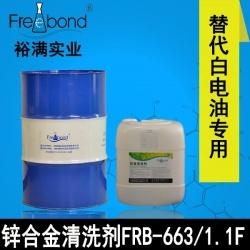 替代白电油专用溶剂型锌合金beplay2官网