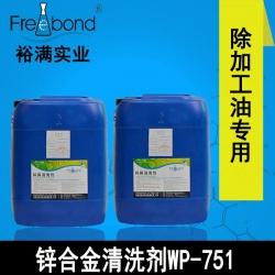 高效除油水基碱性锌合金beplay2官网WP-751