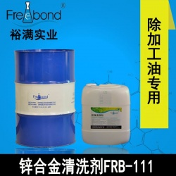 除油-无卤素beplay2官网溶剂型锌合金beplay2官网