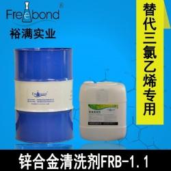 除蜡除油-替代三氯乙烯溶剂型锌合金beplay2官网