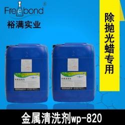 水基碱性除蜡通用金属beplay2官网wp-820