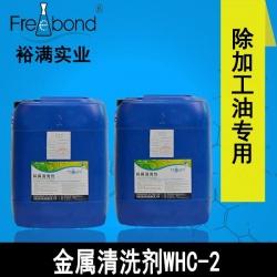 低泡除油水基弱碱性金属beplay2官网WHC-2