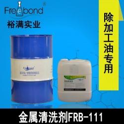 除油-无卤素beplay2官网溶剂型金属beplay2官网
