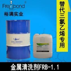 除蜡除油-替代三氯乙烯溶剂型金属beplay2官网