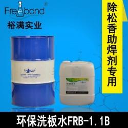 电路板专用无铅溶剂型环保洗板水FRB-1.1B