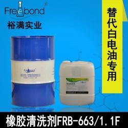 替代白电油专用溶剂型橡胶beplay2官网
